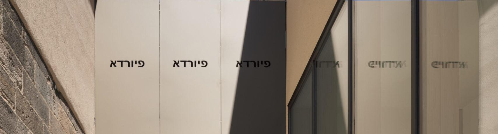 Jüdisches Museum Franken